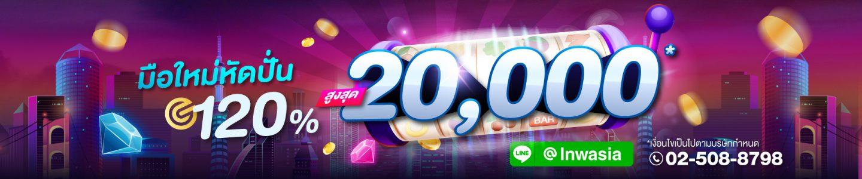 โปรมือใหม่หัดปั่น 120% สูงสุด 20,000* บาท!