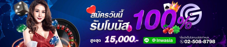 โปรสมัครวันนี้รับโบนัส 100% สูงสุด 15,000 บาท